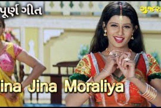 Jina Jina Moraliya Song Lyrics