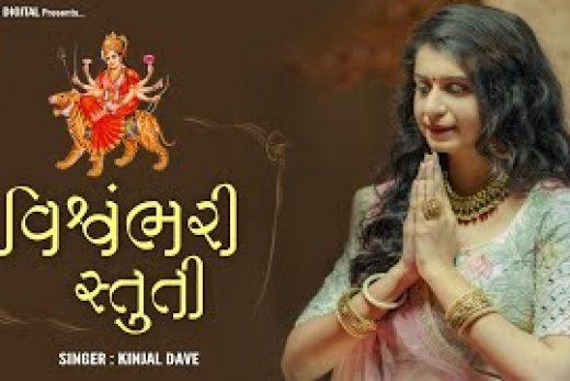 vishwambhari stuti Gujarati