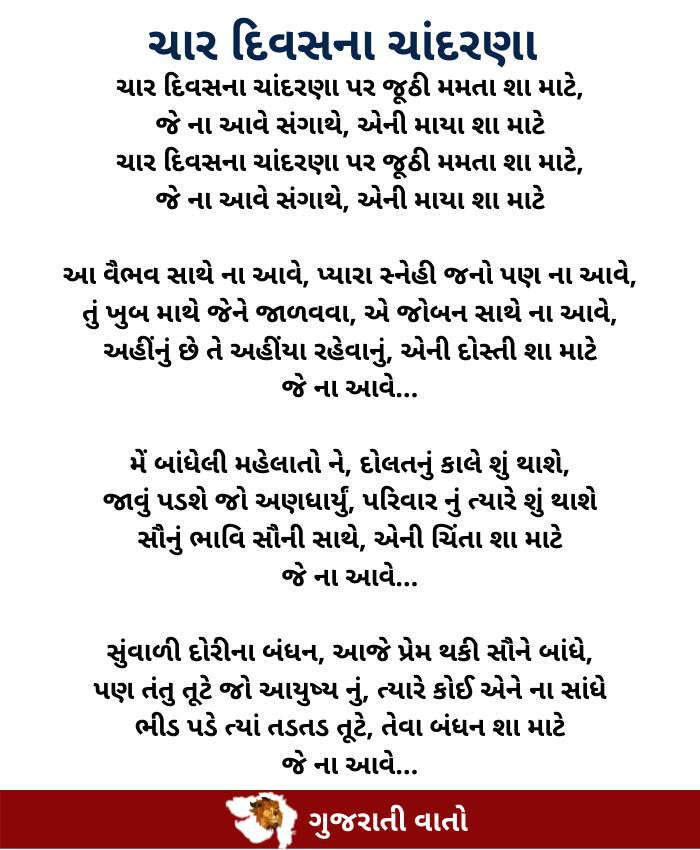 Char Divas Na Chandarna Gujarati Bhajan lyrics