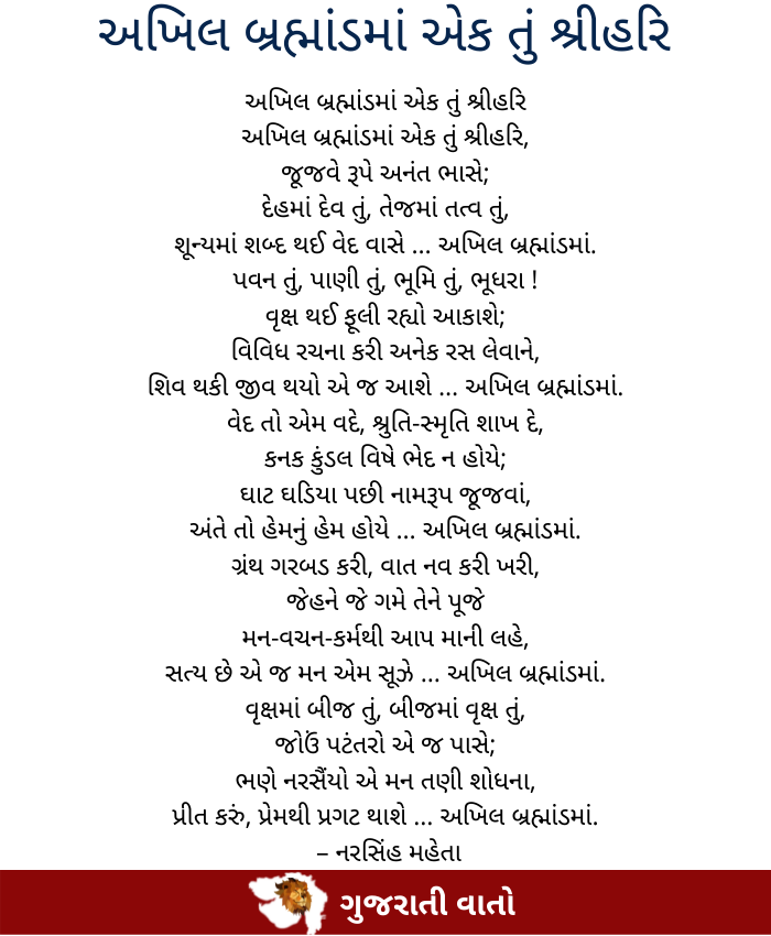 Gujarati Bhajan Lyrics Narsinh Maheta 1