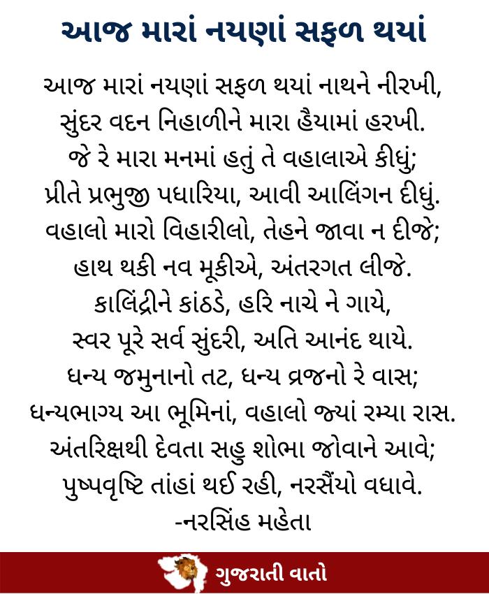 Gujarati Bhajan Narsinh Mehta 4