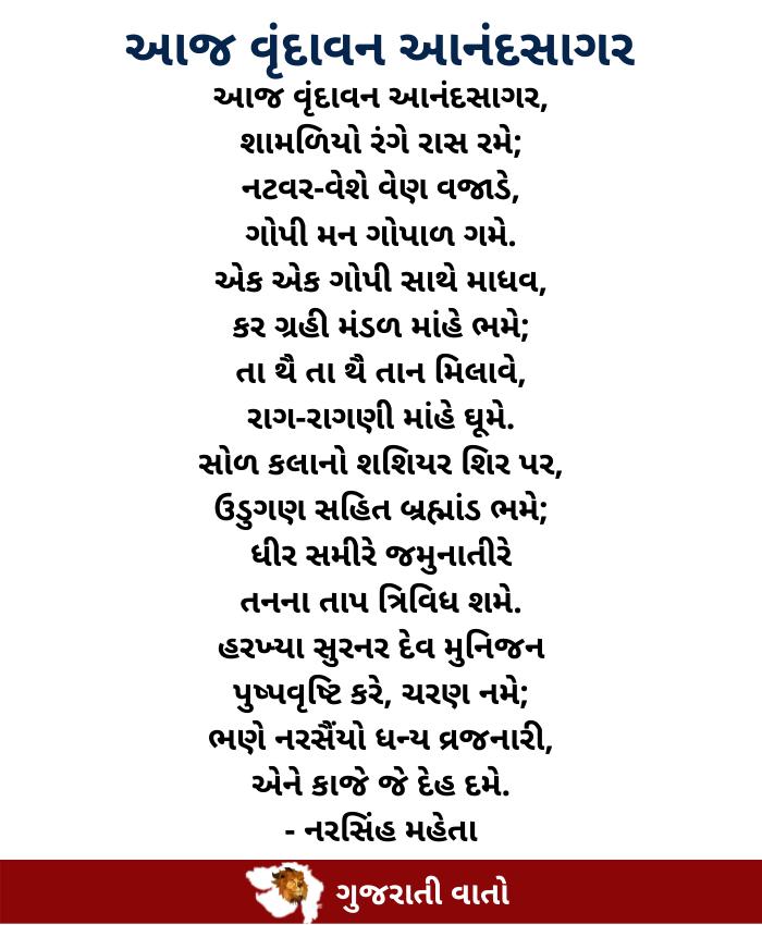 Gujarati Bhajan by Narsinh Mehta 5